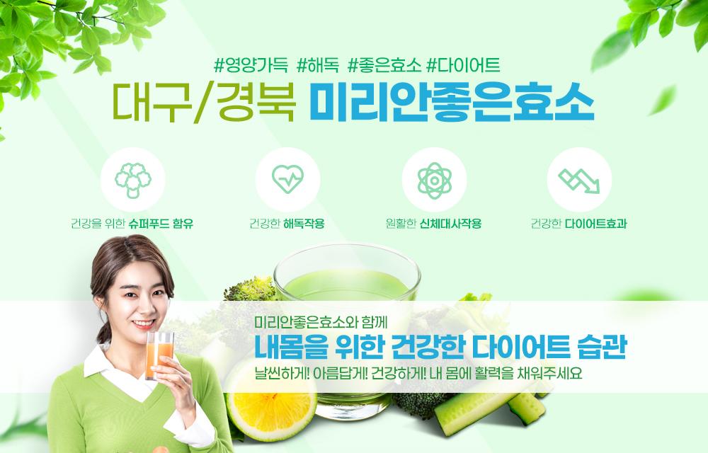 대구/경북 미리안좋은효소